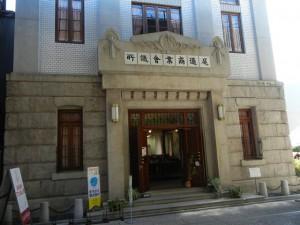 尾道商業会議所記念館(旧尾道商業会議所)