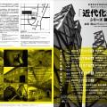 「近代化遺産」シリーズ講演会チラシ01