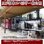 H27十勝鉄道公開チラシ