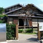 旧藤田家住宅の写真