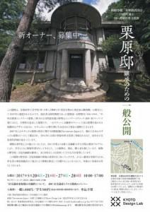 栗原邸 継承のための一般公開