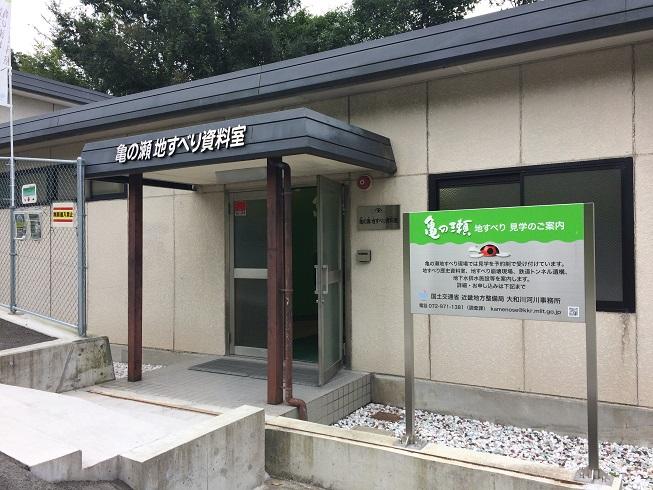 亀の瀬の近代化遺産「地すべり資料室・鉄道トンネル見学会」