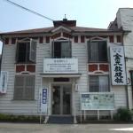 金光教徒社・東側建物