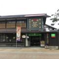 長井市・やまいち松龍園
