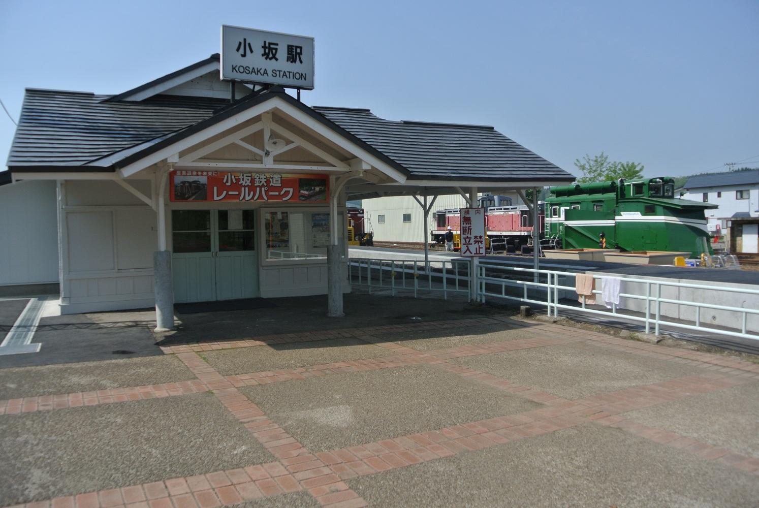 旧小坂鉱山鉄道小坂駅本屋及びプラットホーム