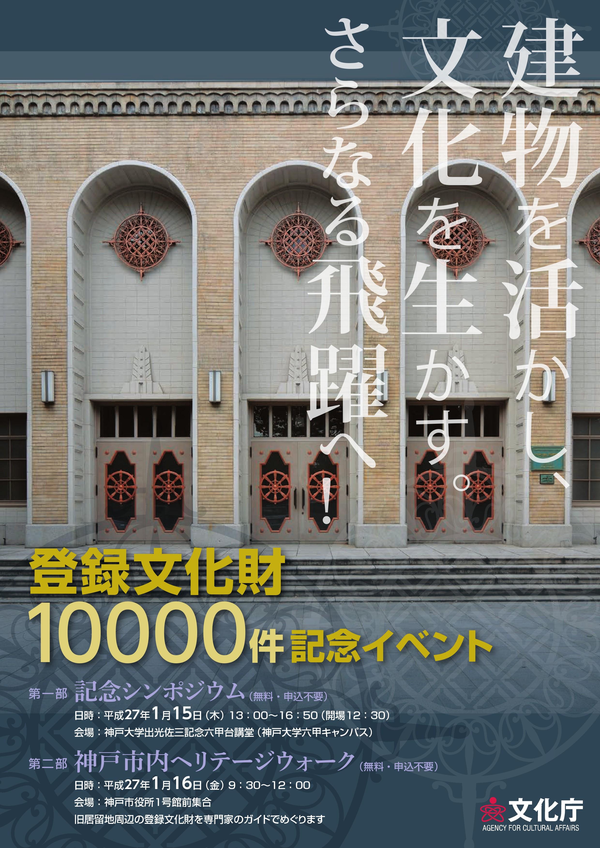 「登録有形文化財(建造物)10000件記念イベント」