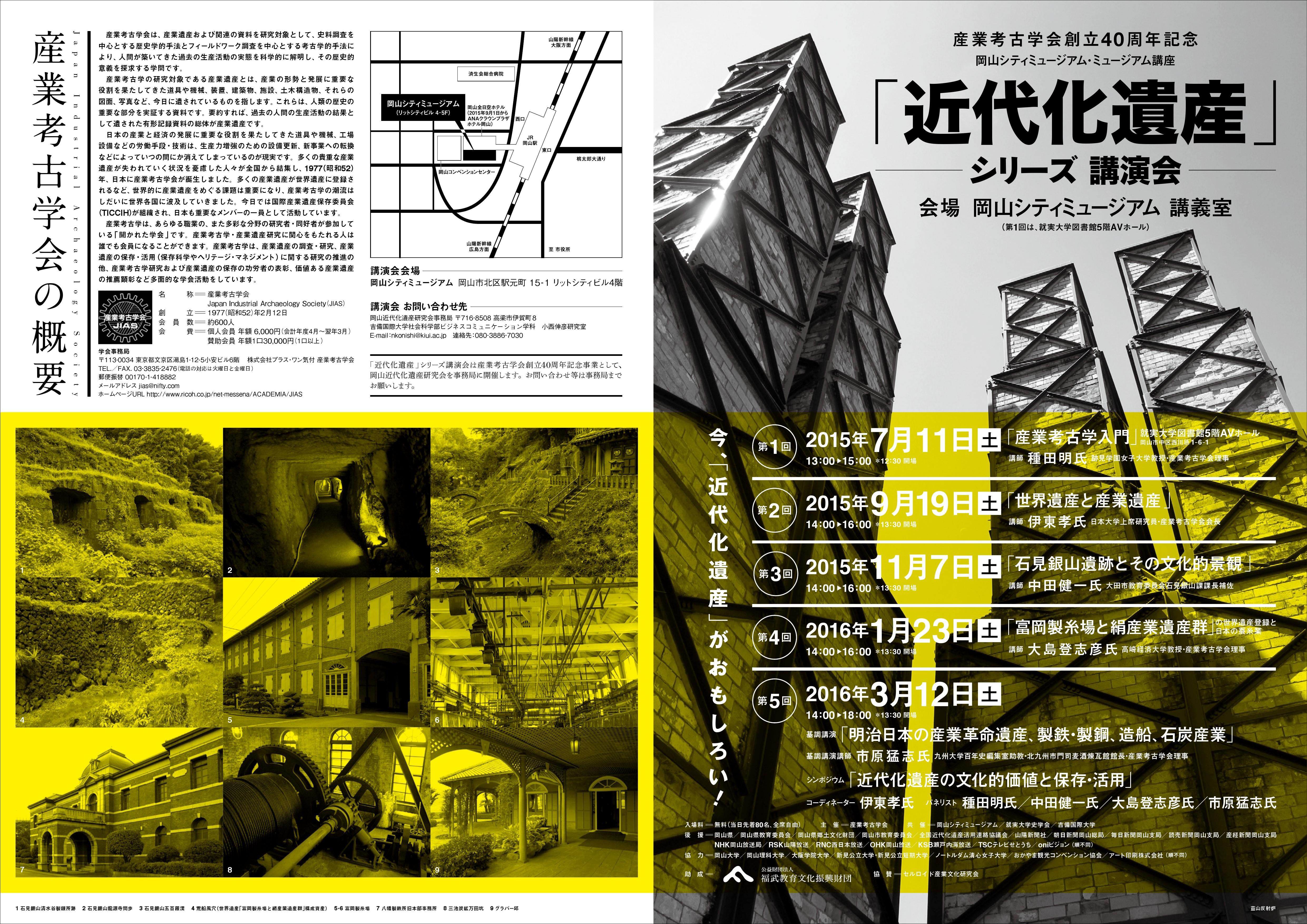 産業考古学会創立40周年記念 「近代化遺産」シリーズ講演会