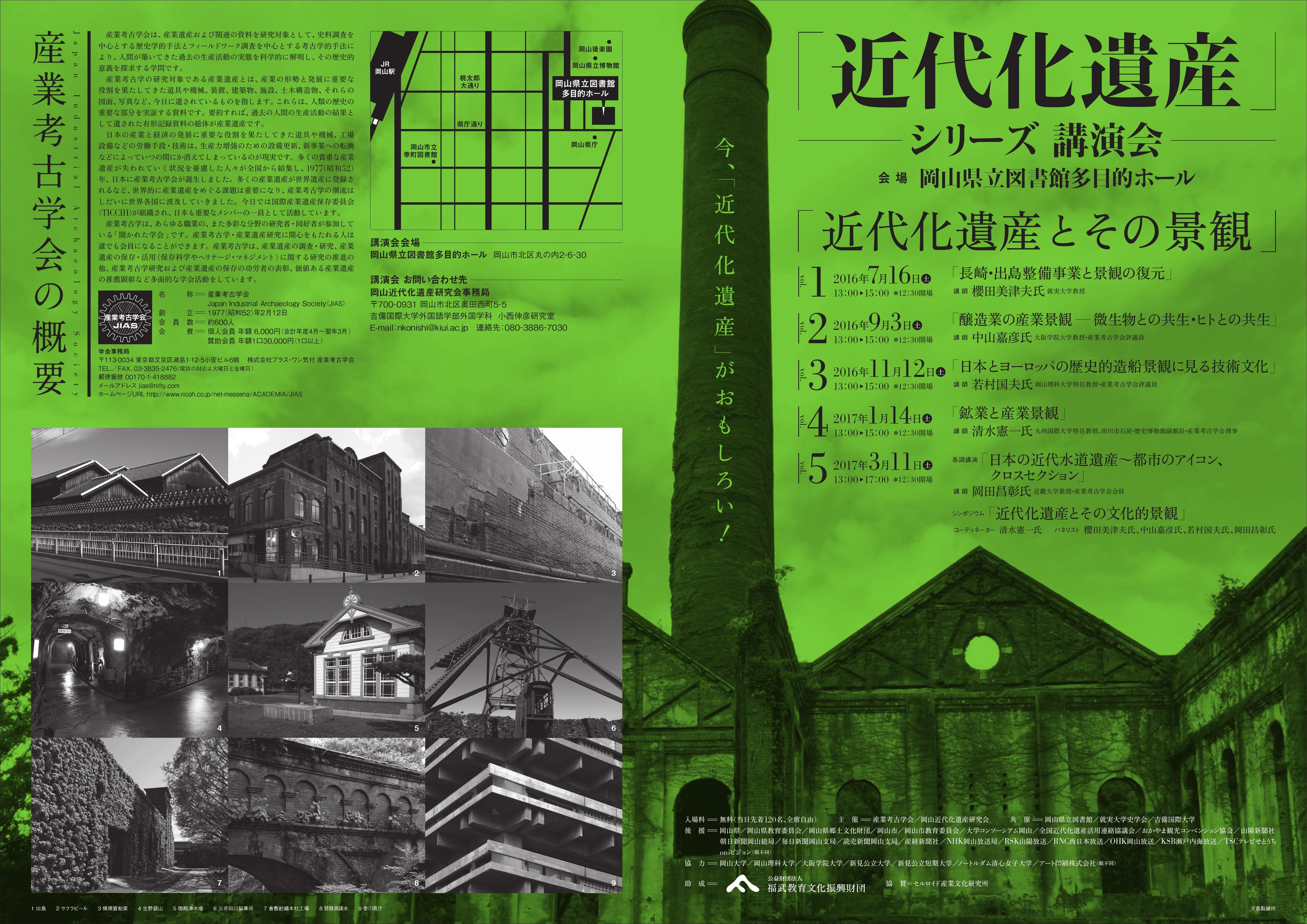 「近代化遺産」シリーズ講演会 「近代化遺産とその景観」
