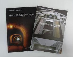佐世保市近代化遺産写真集vol.2「佐世保の近代建築」が刊行