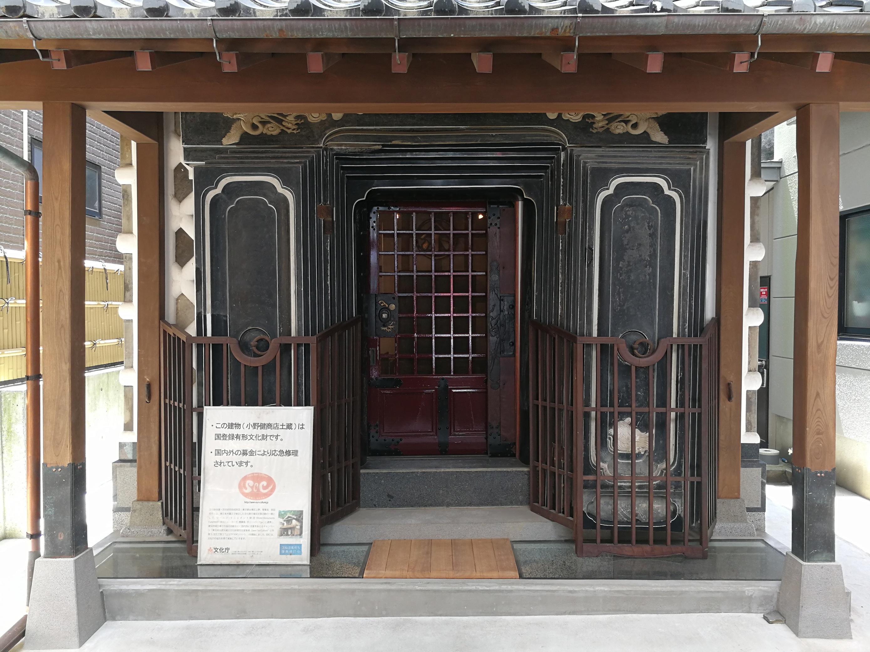 小野健商店土蔵