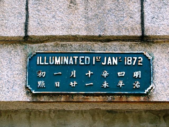 六連島灯台日本遺産案内板除幕式・一般公開