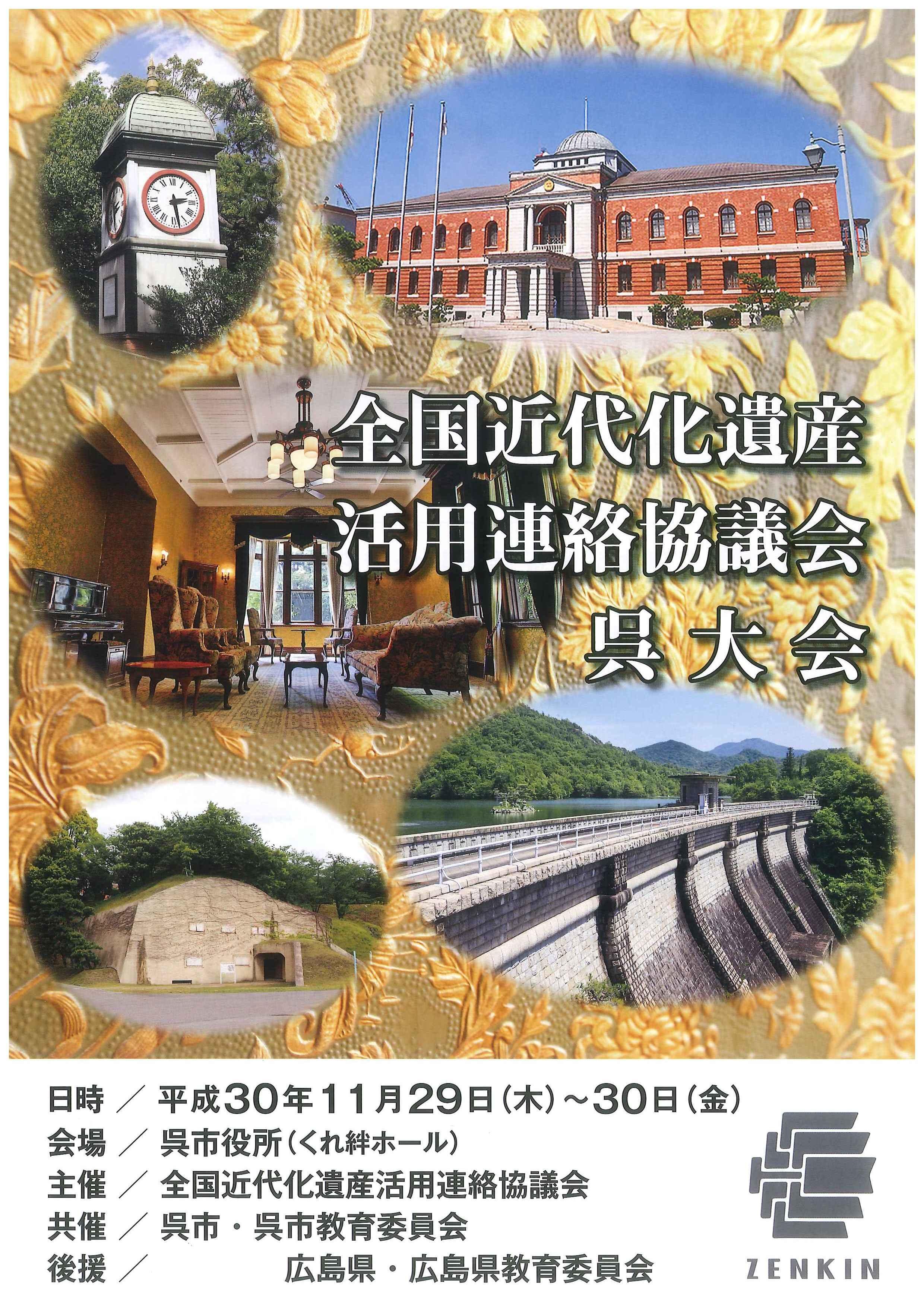 全国近代化遺産活用連絡協議会 呉大会の開催について
