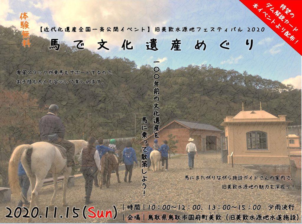 旧美歎水源地フェスティバル2020【馬で文化遺産めぐり】