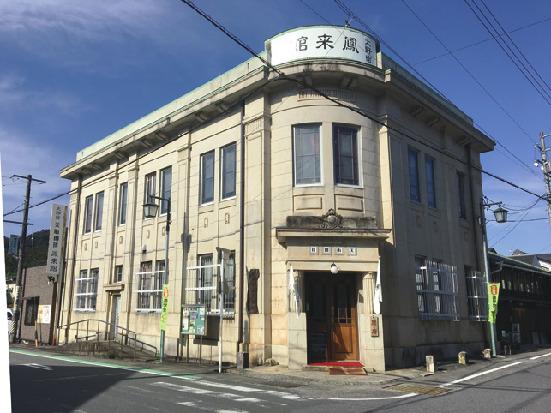 大野宿鳳来館・旧料亭菊水 あいたて博のプレミアム企画をバーチャル体験!