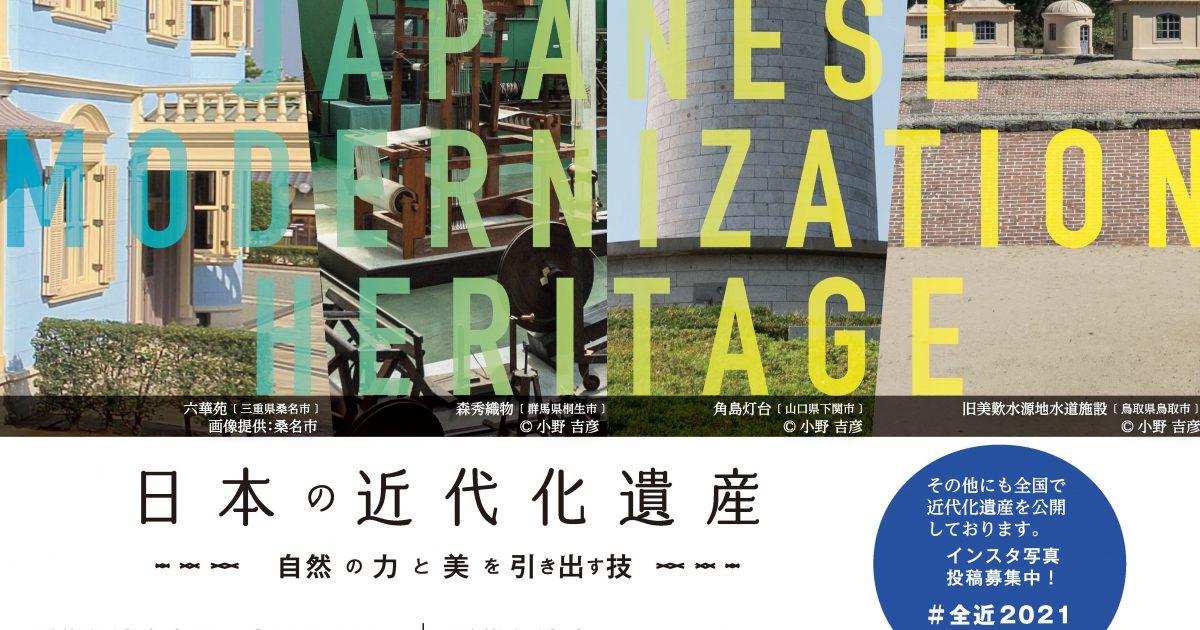 【日本博】日本の近代化遺産 -自然の力と美を引き出す技- 今年も開催!